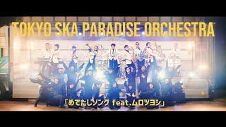 「めでたしソング feat.ムロツヨシ」Music Video / TOKYO SKA PARADISE ORCHESTRA