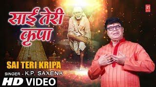 साईं तेरी कृपा I Sai Teri Kripa I Sai Bhajan I K.P. SAXENA I New Latest Full HD Video Song