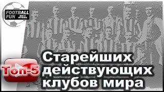 Топ 5 старейших действующих клубов мира история футбола Англии и России
