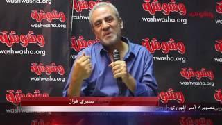بالفيديو.. صبرى فواز يهدى جمهوره قصيده من تأليفه