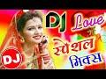 Hindi Dj - Der Na Ho Jaye Kahin Dj Remix    Love SuperHit Remix    Dj Sonu Remix