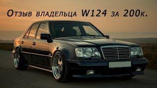 Mercedes W124 За 200к. Сколько Вложил За 3 Года. 2 Вариант.