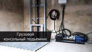 Грузовой стоечный подъемник, складской лифт стоечного типа(, 2018-12-18T08:41:13.000Z)