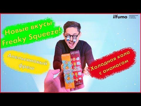 Новые вкусы Freaky Squeeze | Апельсиновый Фреш и Кола с Ананасом