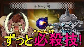 【妖怪ウォッチ3】硬さがハンパない!必殺技撃ちまくりで鉄壁になる! thumbnail