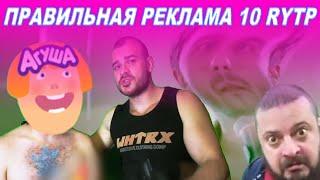 ПРАВИЛЬНАЯ РЕКЛАМА 10 RYTP / пуп ритп