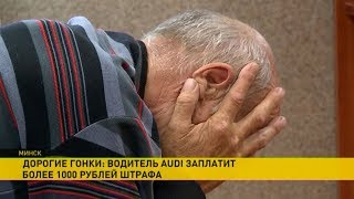 Что двигало водителем Audi, который удирал от ГАИ в Минске?