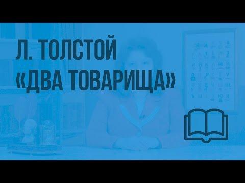Л н толстой два товарища мультфильм