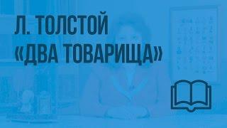 видео Толстой Л. Н. - Реферат Рефератович