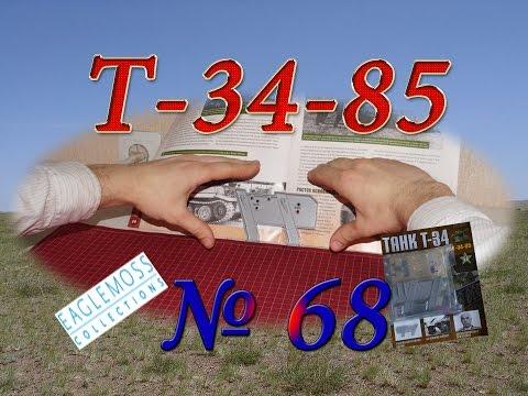 видео: Танк Т-34-85. Сборка модели. Обзор журнала №68. Патворщик шоу.