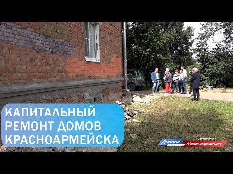 Капитальный ремонт домов Красноармейска