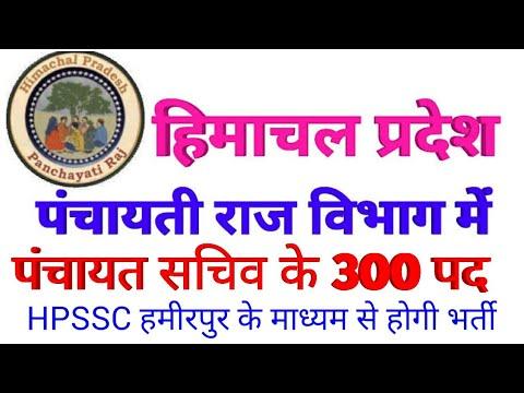 HimachalPradesh GOVT JOBS 2019 SarkariNaukri