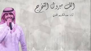 الف مبروك التخرج || عبدالكريم الحربي