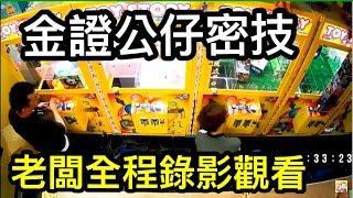 夾娃娃機金證公仔 夾法密技大公開【Bobo TV】#105 claw machine クレーンゲーム
