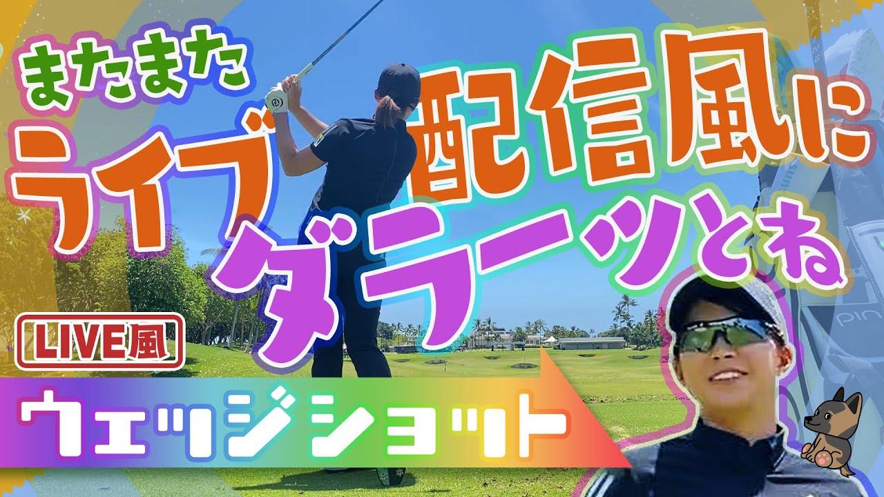 【練習!】ウェッジショットpart② 後方からどうぞ!!#15