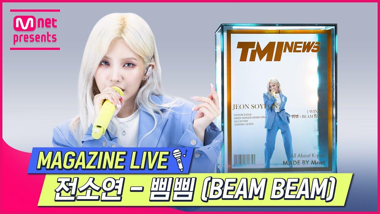 [TMI NEWS] MAGAZINE LIVE|전소연 - 삠삠 (BEAM BEAM)#TMINEWS | EP.78