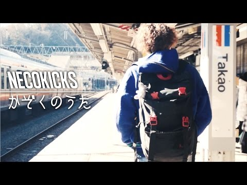 NECOKICKS「かぞくのうた」MV(12/26UP!)