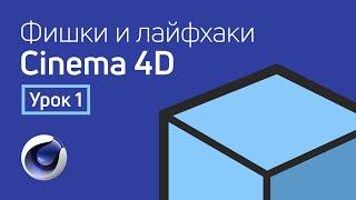 Фишки и лайфхаки Cinema 4D / Урок 1