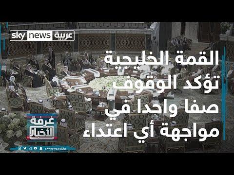 القمة الخليجية تؤكد وقوف دول المجلس صفا واحدا في مواجهة أي اعتداء  - نشر قبل 44 دقيقة