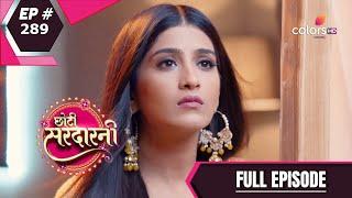 Choti Sarrdaarni | छोटी सरदारनी | Episode 289 | 09 October 2020