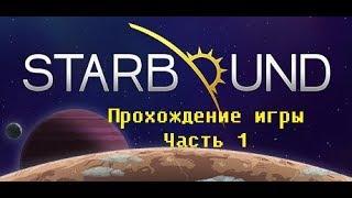StarBound v1.3.2 Прохождение сюжетки #1: Чиним корабль