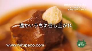 炭焼きカルビ ぼっけぇ 大塚びる 検索動画 15