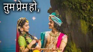Tum Prem Ho Tum Preet Ho Lyrics – Radha Krishna Serial (Hindi) | Star Bharat
