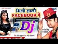 Mili To Sali Facebook Par Dj Song mix by Dj adesh Kashyap