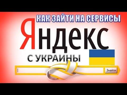Как зайти в Яндекс Украина.Как зайти на яндекс без впн.