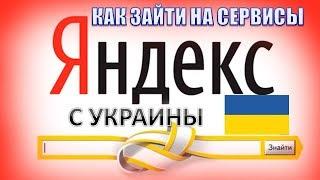 как в Яндекс Браузере зайти в ВК без использования различных расширений на территории Украины!?