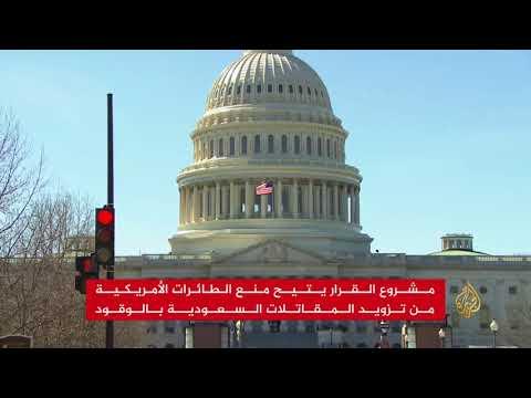 الشيوخ الأميركي يصدق على مشروع قرار بشأن اليمن  - نشر قبل 3 ساعة