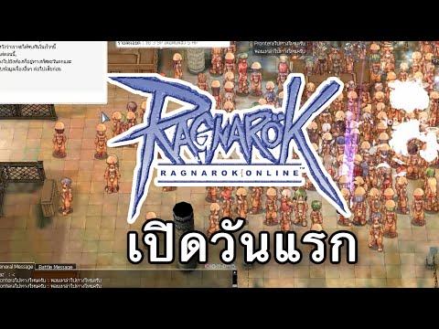 Ragnarok Exe - เปิดวันแรก คนเป็นล้านเลยจ้า ft.GunNerism