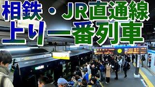 西谷→新宿 一番列車