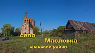 видео: Село Масловка