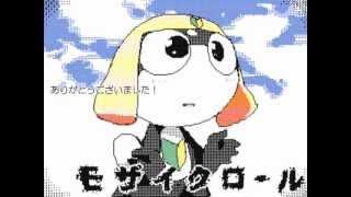 【ケロロ手描き】 タママでモザイクロール 【うごメモ3D】
