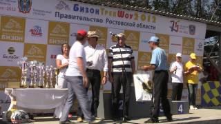 Бизон Трек Шоу 2012 Награждение