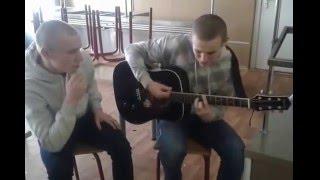 ЯрмаК - ТП (кавер на гитаре)