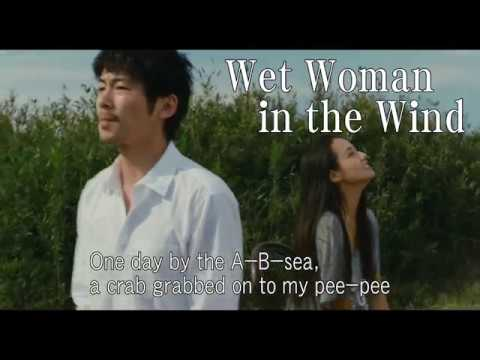 Wet Woman In The Wind Trailer | SGIFF 2016