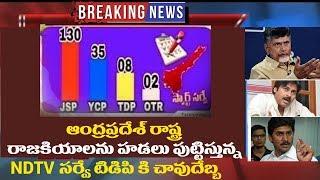 National Media Sensational Political Survey on Andhra Pradesh Politics || SM TV