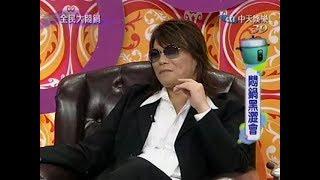 全民大悶鍋 20061103 伍佰