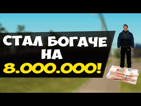 ПОДНЯЛ 8 ЛЯМОВ!