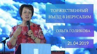 Торжественный въезд в Иерусалим. Ольга Голикова.  21 апреля 2019 года