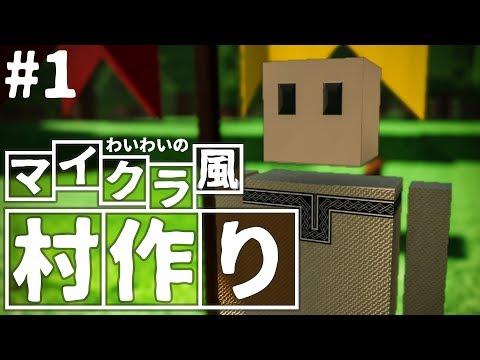 "【steam】わいわいのマイクラ風""村づくり""#1【colony survival】"