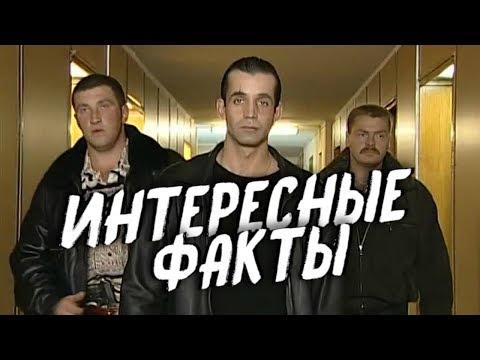 Интересные факты о сериале Бандитский Петербург которые вы не знали