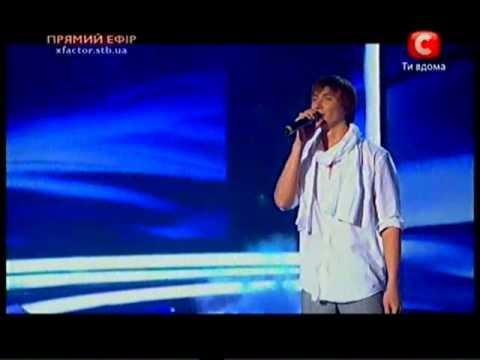 Х-Фактор, 3 эфир, Дмитрий Скалозубов Dima Skalozubov
