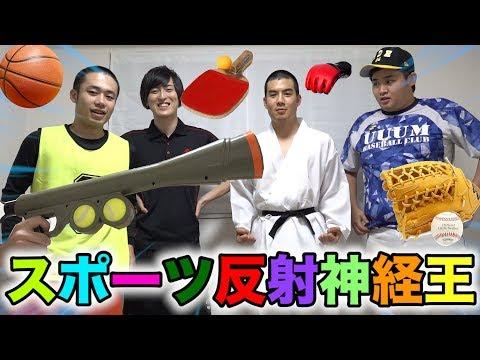 【対決】いきなりスポーツ反射神経王決定戦したら誰が優勝するの!?