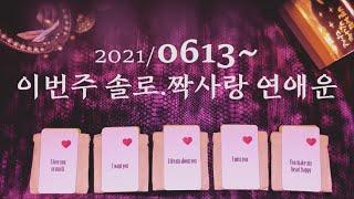 [타로] 06.13/2021 이번주 #솔로 #짝사랑 #연애운 Pick a Card