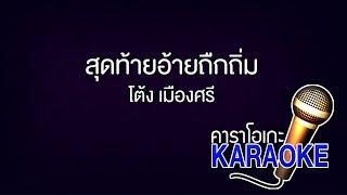 สุดท้ายอ้ายถืกถิ่ม - โต้ง เมืองศรี [KARAOKE Version] เสียงมาสเตอร์