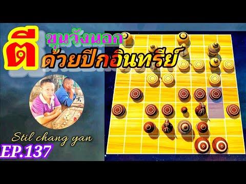 หมากรุกไทย: ตีขุนวังนอกด้วยปีกอินทรีย์ EP.137
