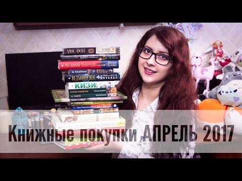 Книжные покупки АПРЕЛЬ 2017 (библионочь и не только)